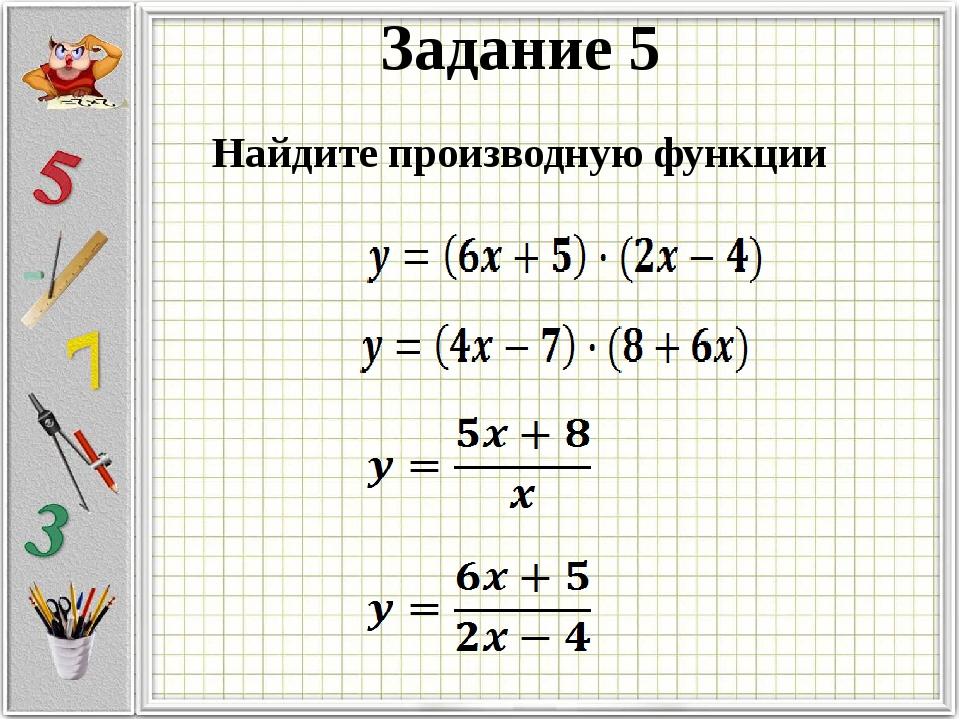 Найдите производную функции Задание 5