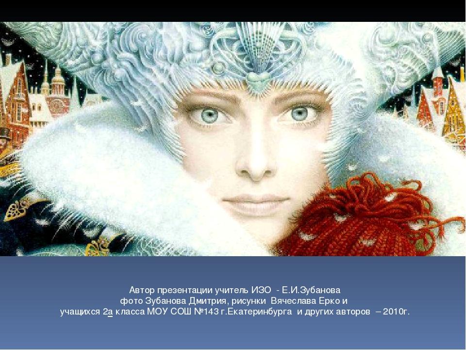 Автор презентации учитель ИЗО - Е.И.Зубанова фото Зубанова Дмитрия, рисунки В...