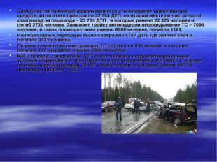 Самой частой причиной аварии является столкновение транспортных средств, из-з