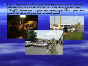 Всего по данным сайта Госавтоинспекции за январь-сентябрь 2015 года в Самарск