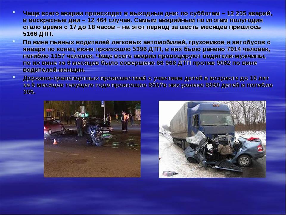 Чаще всего аварии происходят в выходные дни: по субботам – 12 235 аварий, в в...