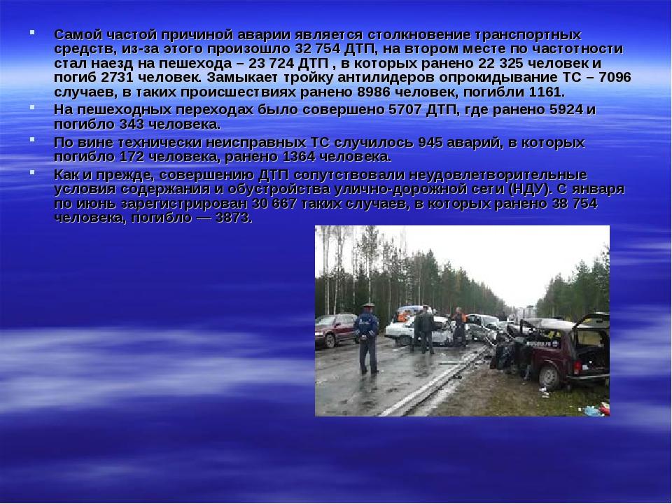 Самой частой причиной аварии является столкновение транспортных средств, из-з...