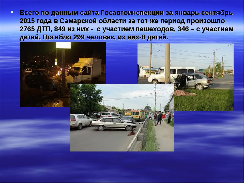 Всего по данным сайта Госавтоинспекции за январь-сентябрь 2015 года в Самарск...