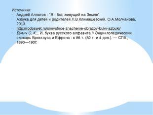 """Источники: Андрей Алпатов - """"Я - Бог, живущий на Земле"""". Азбука для детей и р"""