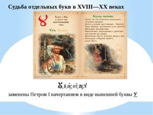 Судьба отдельных букв в XVIII—XX веках заменены Петром I начертанием в виде н