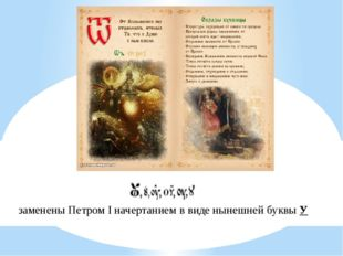 заменены Петром I начертанием в виде нынешней буквыУ