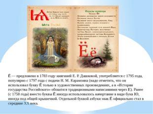 Ё— предложено в1783 годукнягинейЕ.Р.Дашковой, употребляется с1795 года
