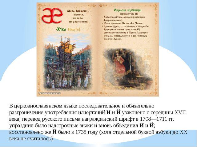 В церковнославянском языке последовательное и обязательно разграничение употр...