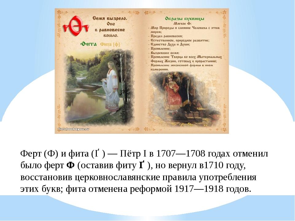 Ферт (Ф)ифита (Ѳ)— Пётр I в1707—1708 годахотменил было фертФ(оставив ф...