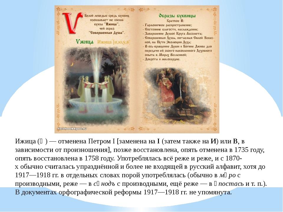 Ижица (Ѵ)— отменена Петром I [заменена наI(затем также наИ) илиВ, в зави...