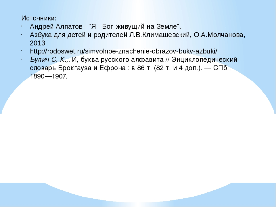 """Источники: Андрей Алпатов - """"Я - Бог, живущий на Земле"""". Азбука для детей и р..."""