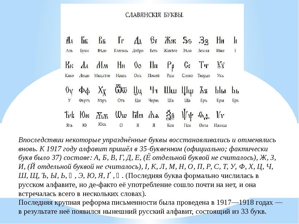 Впоследствии некоторые упразднённые буквы восстанавливались и отменялись внов...