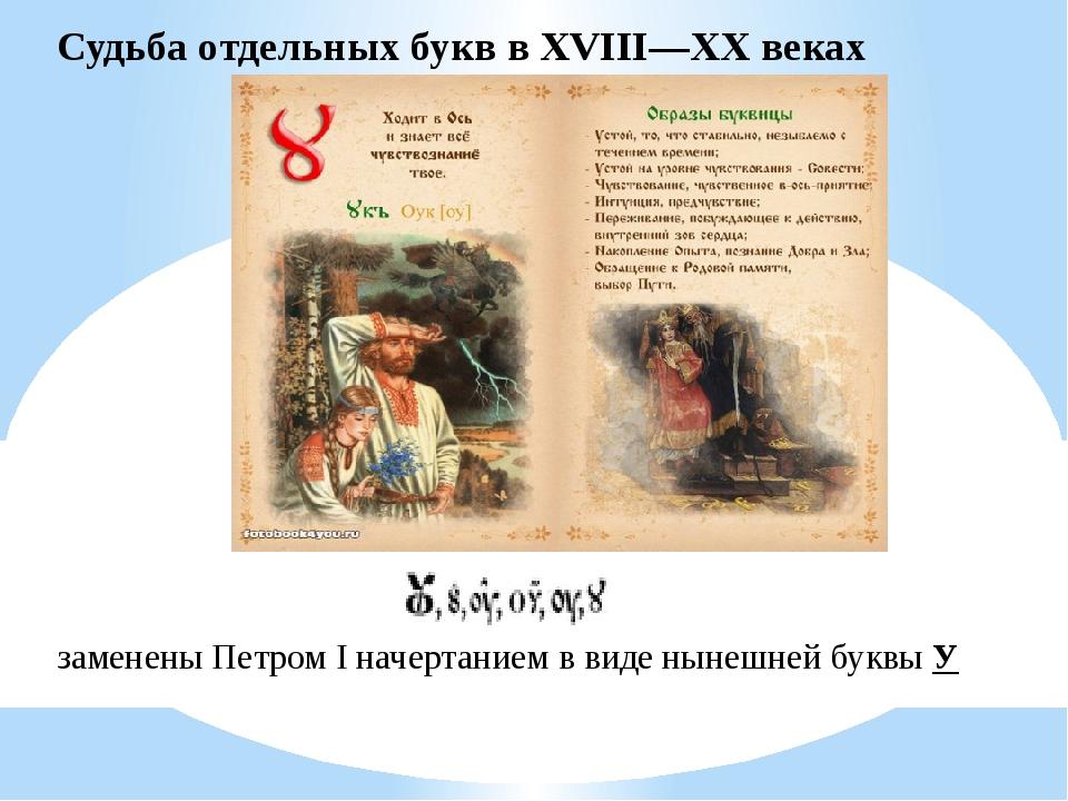 Судьба отдельных букв в XVIII—XX веках заменены Петром I начертанием в виде н...