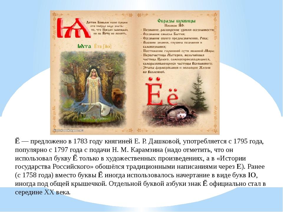 Ё— предложено в1783 годукнягинейЕ.Р.Дашковой, употребляется с1795 года...