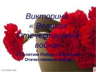 Викторина « Великая Отечественная война» К 71-летию Победы в Великой Отечеств