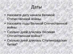 Даты Назовите дату начала Великой Отечественной войны. Назовите годы Великой