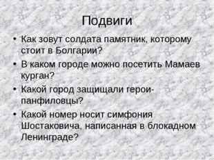 Подвиги Как зовут солдата памятник, которому стоит в Болгарии? В каком городе