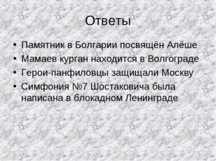 Ответы Памятник в Болгарии посвящён Алёше Мамаев курган находится в Волгоград