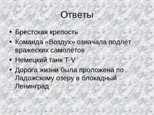 Ответы Брестская крепость Команда «Воздух» означала подлёт вражеских самолёто