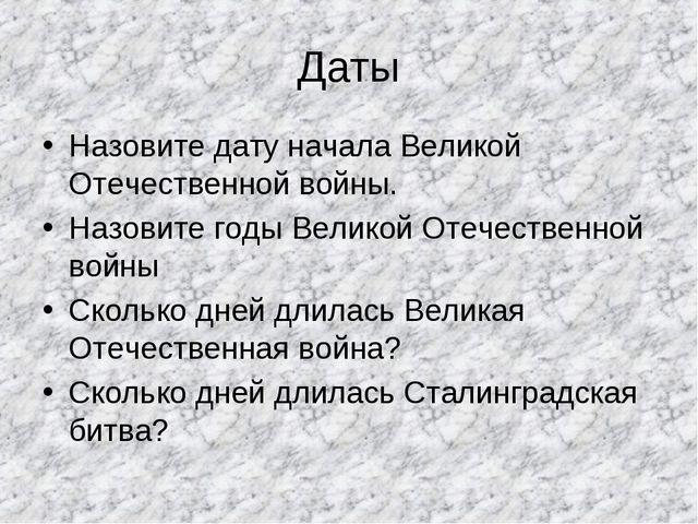Даты Назовите дату начала Великой Отечественной войны. Назовите годы Великой...