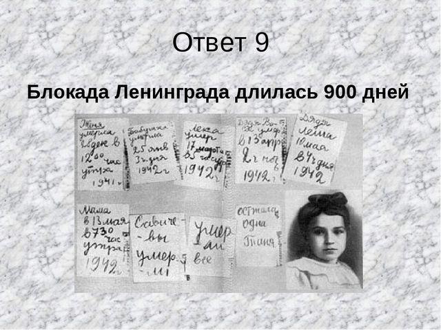 Ответ 9 Блокада Ленинграда длилась 900 дней