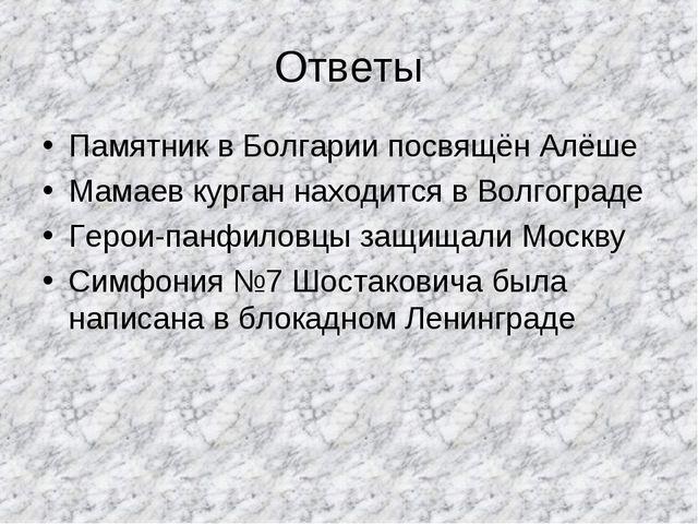 Ответы Памятник в Болгарии посвящён Алёше Мамаев курган находится в Волгоград...
