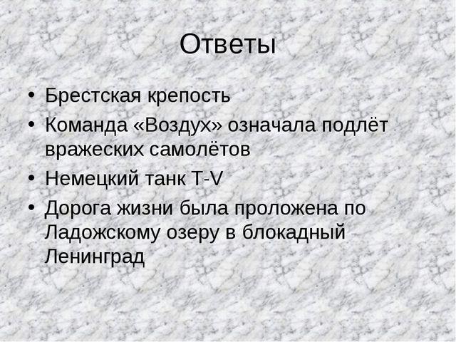 Ответы Брестская крепость Команда «Воздух» означала подлёт вражеских самолёто...