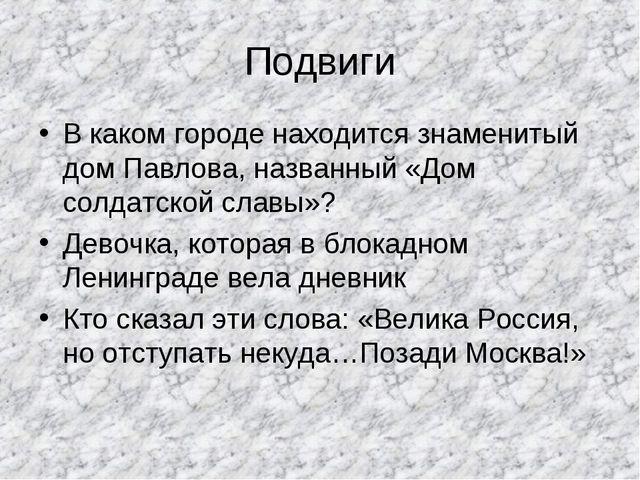Подвиги В каком городе находится знаменитый дом Павлова, названный «Дом солда...