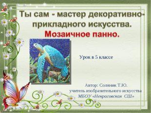 Урок в 5 классе Автор: Соляник Т.Ю. учитель изобразительного искусства МБОУ «