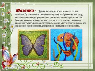 Мозаика - (франц. mosaпque, итал. mosaico, от лат. musivum, буквально - посв