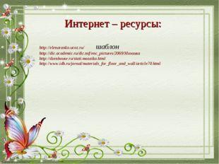 Интернет – ресурсы: http://elenaranko.ucoz.ru/ шаблон http://dic.academic.ru/