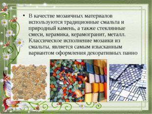 В качестве мозаичных материалов используются традиционные смальта и природный