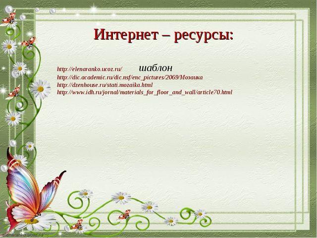 Интернет – ресурсы: http://elenaranko.ucoz.ru/ шаблон http://dic.academic.ru/...