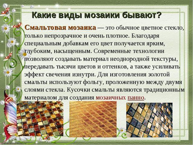 Смальтовая мозаика— это обычное цветное стекло, только непрозрачное и очень...