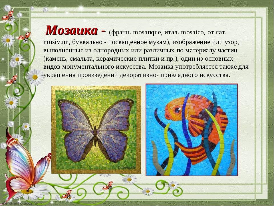 Мозаика - (франц. mosaпque, итал. mosaico, от лат. musivum, буквально - посв...