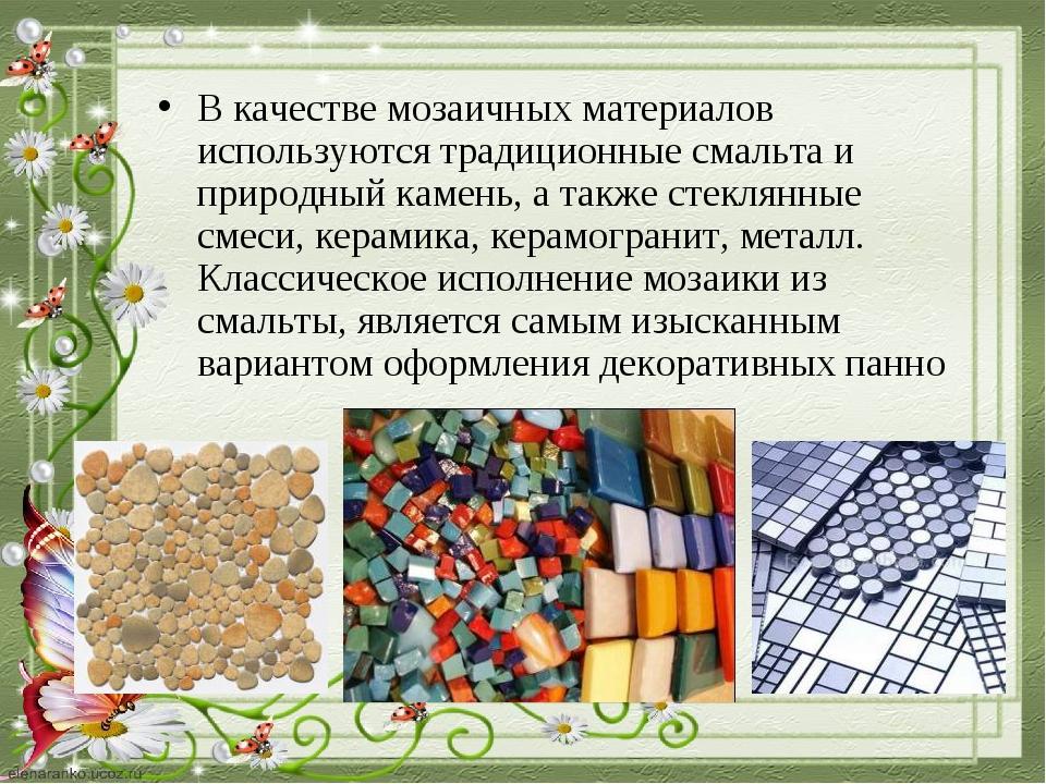В качестве мозаичных материалов используются традиционные смальта и природный...