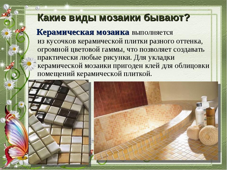 Какие виды мозаики бывают? Керамическая мозаика выполняется изкусочков керам...