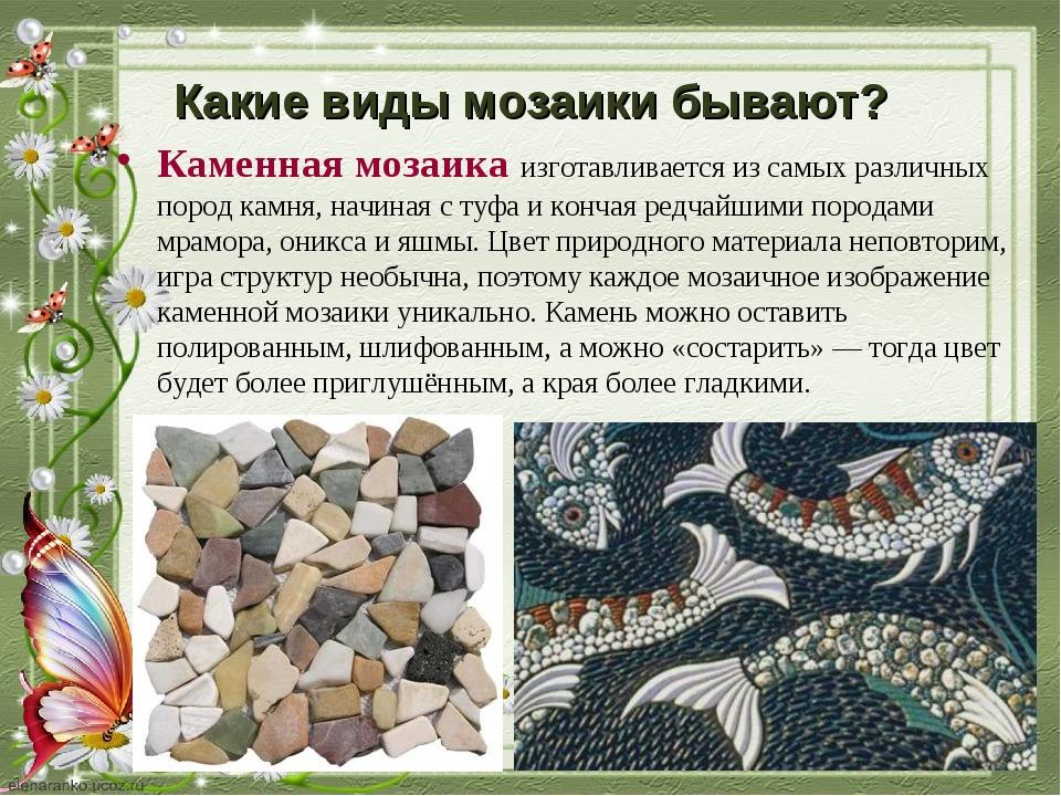 Какие виды мозаики бывают? Каменная мозаикаизготавливается изсамых различны...
