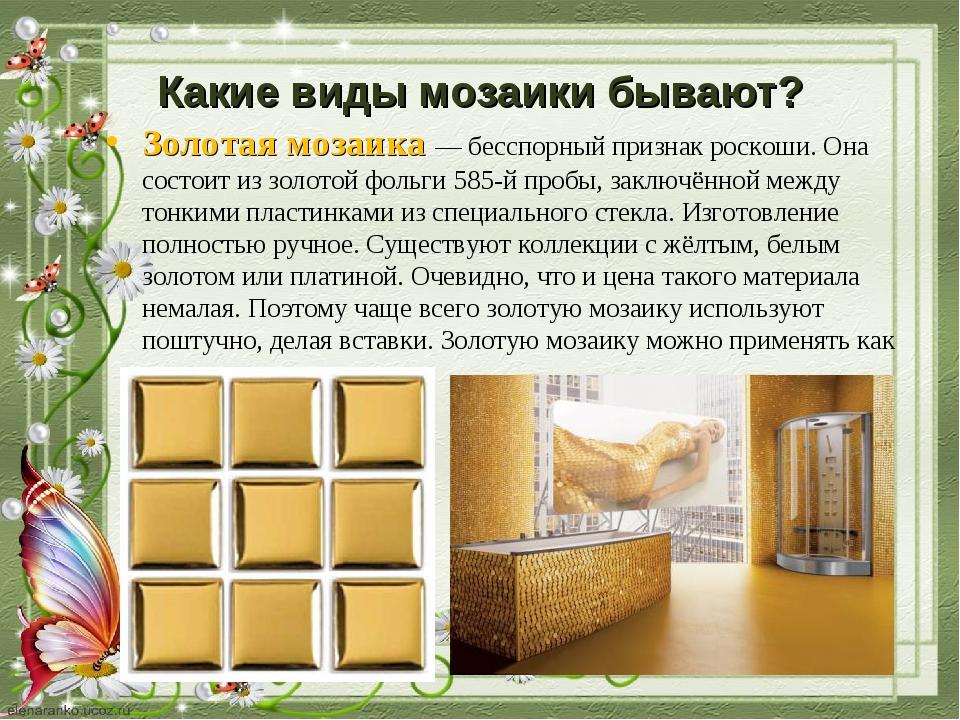 Какие виды мозаики бывают? Золотая мозаика— бесспорный признак роскоши. Она...