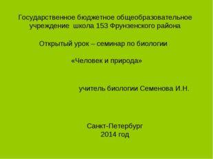 Государственное бюджетное общеобразовательное учреждение школа 153 Фрунзенско
