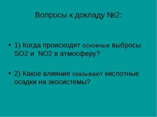 Вопросы к докладу №2: 1) Когда происходят основные выбросы SO2 и NO2 в атмосф