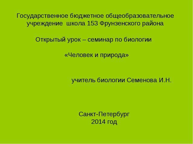 Государственное бюджетное общеобразовательное учреждение школа 153 Фрунзенско...