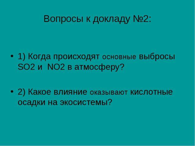 Вопросы к докладу №2: 1) Когда происходят основные выбросы SO2 и NO2 в атмосф...