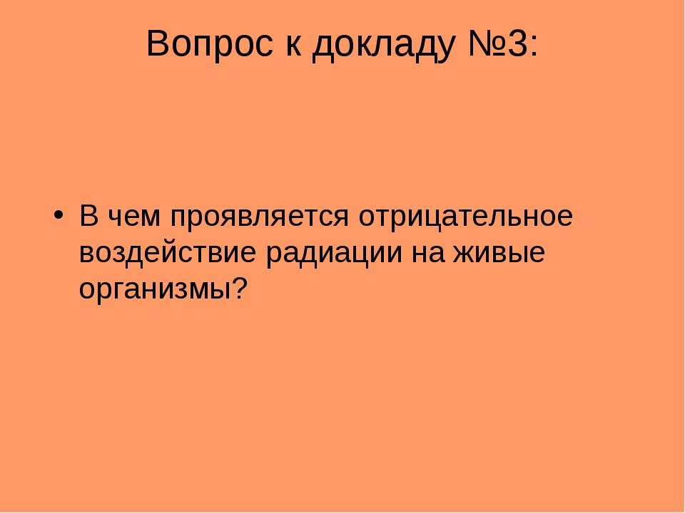 Вопрос к докладу №3: В чем проявляется отрицательное воздействие радиации на...
