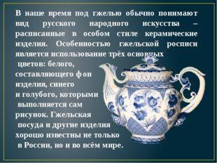 В наше время под гжелью обычно понимают вид русского народного искусства – ра