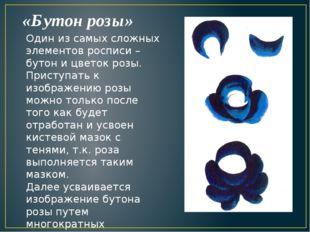 «Бутон розы» Один из самых сложных элементов росписи – бутон и цветок розы. П