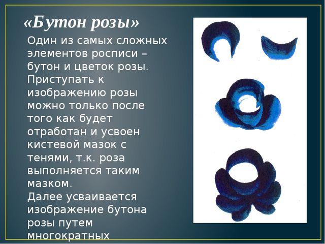 «Бутон розы» Один из самых сложных элементов росписи – бутон и цветок розы. П...
