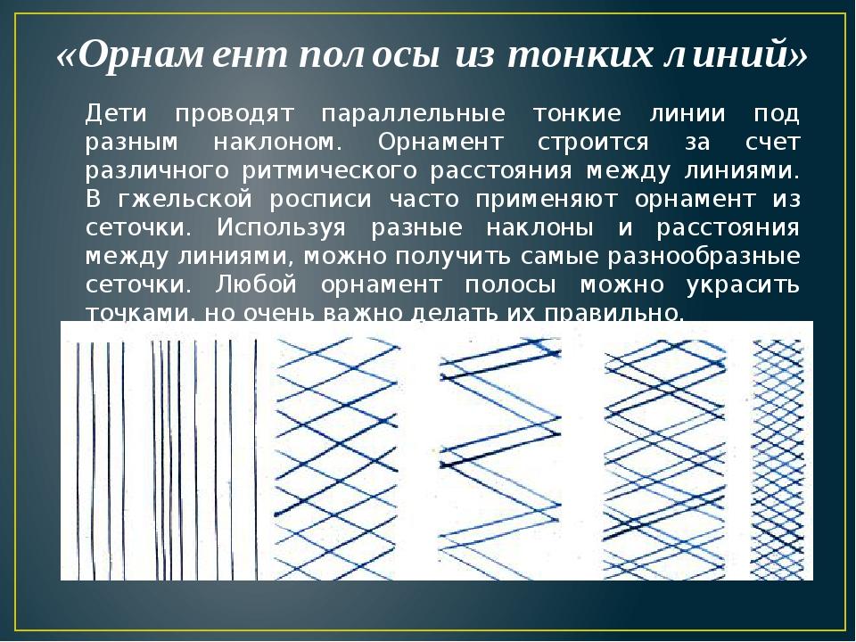 «Орнамент полосы из тонких линий» Дети проводят параллельные тонкие линии под...
