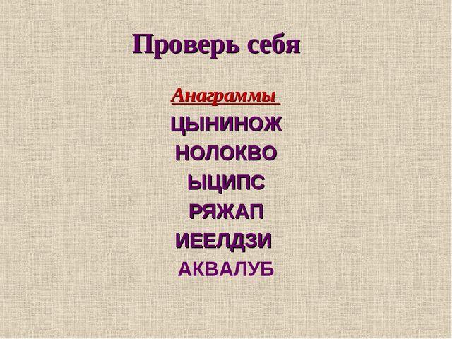 Проверь себя Анаграммы ЦЫНИНОЖ НОЛОКВО ЫЦИПС РЯЖАП ИЕЕЛДЗИ АКВАЛУБ