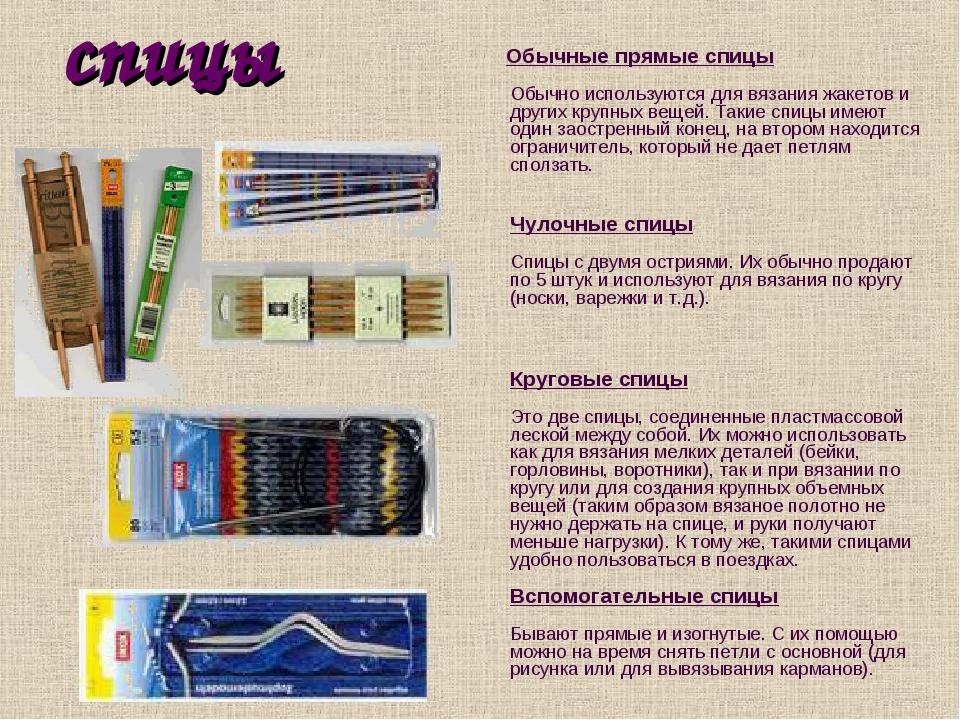 Кончики ниток при вязании